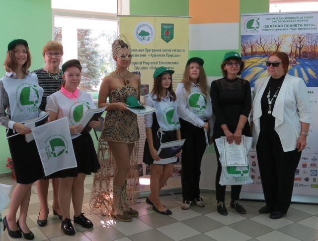 Региональный этап всероссийского детского экологического форума зелёная планета - 2017